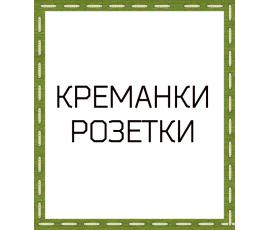 КРЕМАНКИ, РОЗЕТКИ