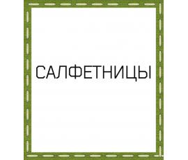 САЛФЕТНИЦЫ