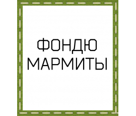 ФОНДЮ МАРМИТЫ