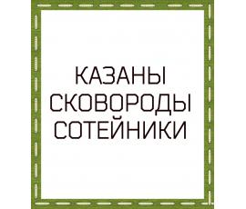 КАЗАНЫ СКОВОРОДЫ СОТЕЙНИКИ