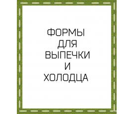 ФОРМЫ ДЛЯ ВЫПЕЧКИ И ХОЛОДЦА