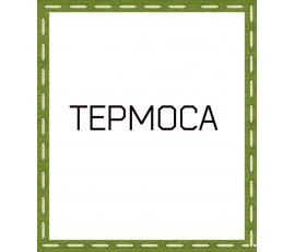 ТЕРМОСА