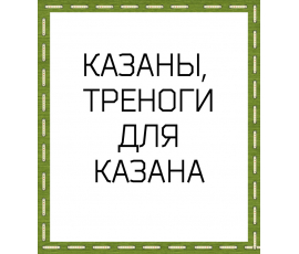 КОТЛЫ ,ТРЕНОГИ ДЛЯ КАЗАНА