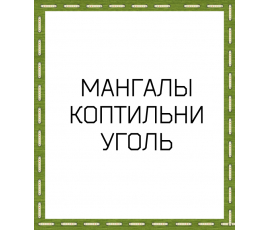 МАНГАЛЫ, КОПТИЛЬНИ, УГОЛЬ
