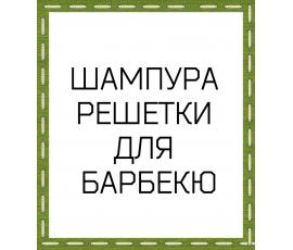 ШАМПУРА, РЕШЕТКИ