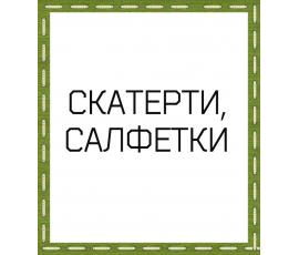 САЛФЕТКИ СКАТЕРТИ