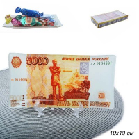 ЦВ. Тарелка 5000 рублей/ S1910 Н133/уп.60/