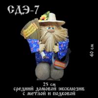 ГА Домовой с метлой и подковой /СДЭ-7/